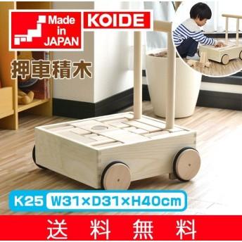 おもちゃ 知育 玩具 押車 積み木 手押し車 K25 日本製 1歳 2歳 男の子 女の子 プレゼント 出産祝い 誕生日 コイデ KOIDE 送料無料