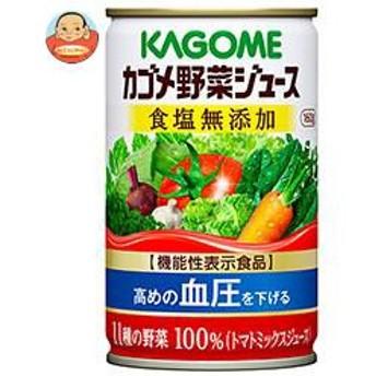 送料無料 【2ケースセット】 カゴメ  野菜ジュース 食塩無添加 【機能性表示食品】  160g缶×30本入×(2ケース)