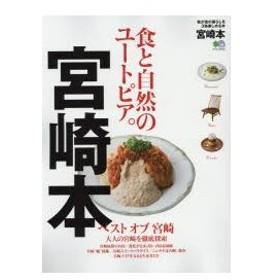宮崎本 食と自然のユートピア。