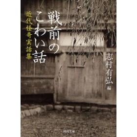 戦前のこわい話 近代怪奇実話集/志村有弘