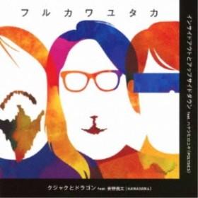 フルカワユタカ/クジャクとドラゴン/インサイドアウトとアップサイドダウン 【CD】