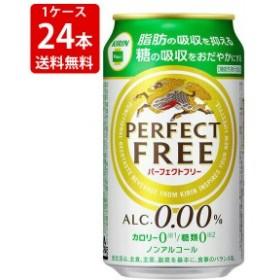 送料無料 キリン パーフェクトフリー 350ml(1ケース/24本) (北海道・沖縄+890円)
