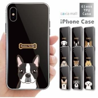 ガラスケース iPhone XS iPhone8 ケース 背面ガラス TPU スマホケース おしゃれ 海外 ワンちゃん イラスト 子犬 かわいい
