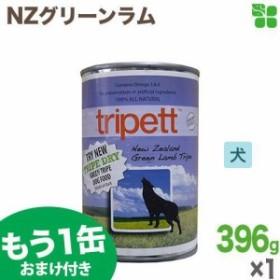 【ペットカインド】犬用(全年齢) トライペット ニュージーランドグリーンラムトライプ 396g×3缶 (+おまけでもう1缶)
