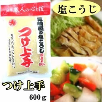 三崎屋の塩こうじ つけ上手600g 三崎屋醸造 塩こうじ 塩糀 塩麹 野菜、肉、魚料理 漬物にも使