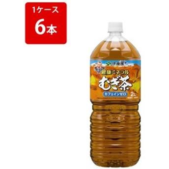 伊藤園 むぎ茶 2000ml(2L)ペットボトル(1ケース/6本入り)