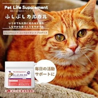 メール便OK 猫のふしぶしカルカル/ペットサプリ おなか 健康 善玉菌 ペット 犬