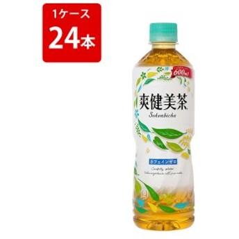 爽健美茶 600mlペットボトル(1ケース/24本入り)