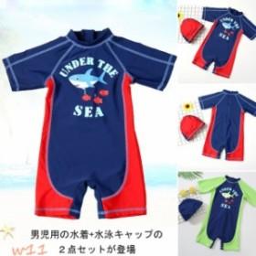 水着 キッズ 2点セット スイミング 夏 男児 スイムウエア 男の子 つなぎ 子供用 サメ柄 海水浴 ビーチウエア 水泳キャップ 帽子 kids