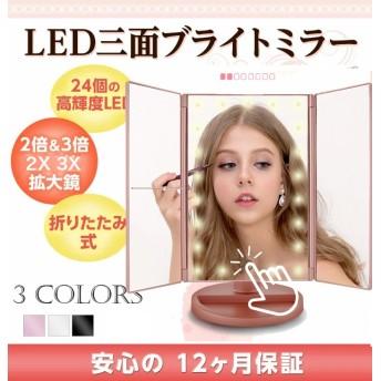 MIR77] LEDブライトミラー 女優ミラーの三面鏡タイプです。便利な折り畳み式&2倍3倍 タッチパネルで明るさ調整可能。180度角度調整可能