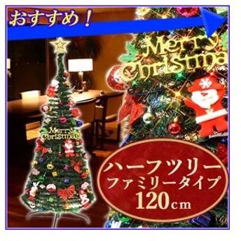 クリスマスハーフツリー クリスマスツリー ハーフツリー 120cm ファミリータイプ グリーン オーナメント付 ポップアップツリー