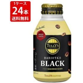 送料無料 伊藤園 TULLY'S タリーズ ブラック 285g(1ケース/24本入り) (北海道・沖縄+890円)