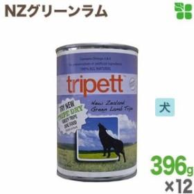 【ペットカインド】犬用(全年齢) トライペット ニュージーランドグリーンラムトライプ 396g×12缶(1ケース) 【送料無料】