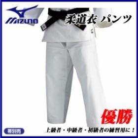 MIZUNO(ミズノ) 柔道 柔道着 22JP5A7201 柔道衣 パンツ 優勝 【標準,Y体,B体サイズ】