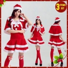 ハロウィン 成人用 女性用 コスチューム コスプレ 仮装 サンタコスチューム サンタクロース サンタコス レディース 衣装 サンタ HALLOWE