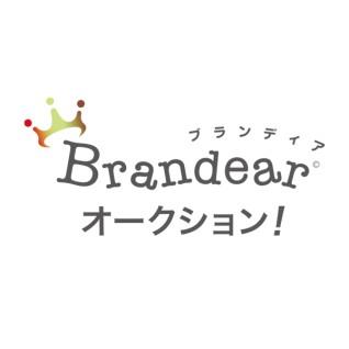 Brandear(ブランディア)オークション