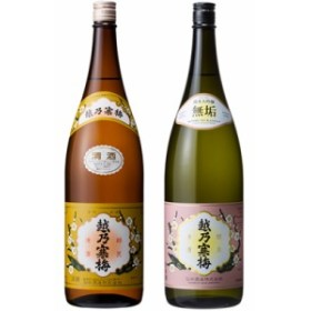 越乃寒梅 白ラベル 1.8Lと越乃寒梅 無垢 純米大吟醸 1.8L日本酒 2本 飲み比べセット