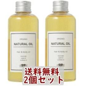【2個セット送料無料】【EARTHEART】オーガニックナチュラル オイル ベルガモットとオレンジのシトラスフルーティな香り 150ml×2