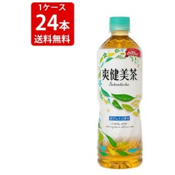 送料無料 爽健美茶 600mlペットボトル(1ケース/24本入り) (北海道・沖縄+890円)