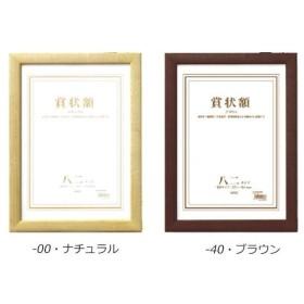セキセイ セリオ(R) 木製賞状額 八二 SRO-1088