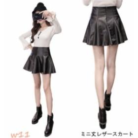 レザースカート ショート レディース ハイウエスト ボトムス フレアスカート 着まわし PU スカート 女性用 ミニスカート 裏地付き