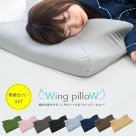 枕 まくら マクラ ウイング・ピロー 専用カバー付きセット 枕 横向き枕 横寝で息らく ウィングピロー 快眠枕 低反発枕