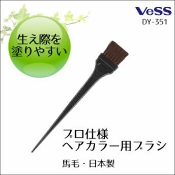 Vess ベス ヘアカラー用ブラシ DY-351 (ストレート毛)
