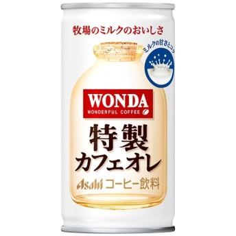 ワンダ 特製カフェオレ (185ml/30本)【コーヒー】