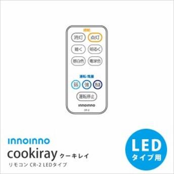 cookiray クーキレイ リモコン CR-2 LEDタイプ