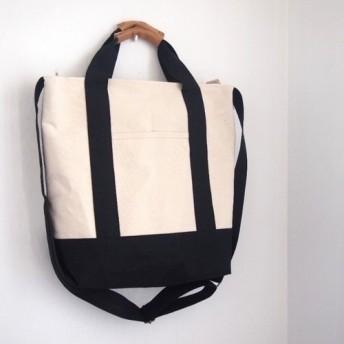 帆布のマルチトートバッグ*2wayファスナー付き*A4サイズ キナリ&クロ