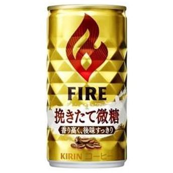ファイア 挽きたて微糖 (185g/30本)【コーヒー】