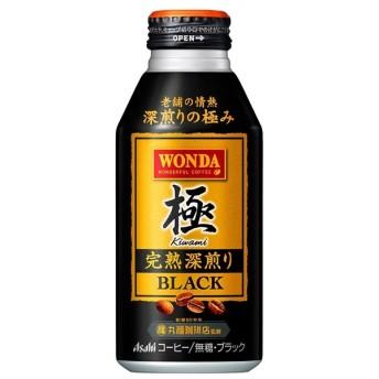 ワンダ 極 完熟深煎りブラック (400g缶/24本)【コーヒー】