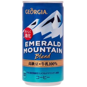ジョージア エメラルドマウンテンブレンド 185g(30本)【コーヒー】
