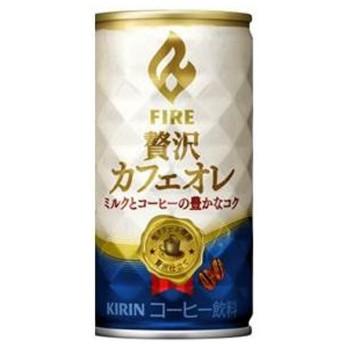 ファイア 贅沢カフェオレ (185g/30本)【コーヒー】