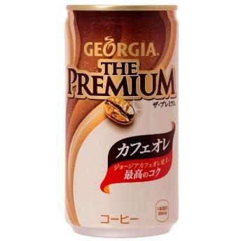 ジョージア ザ・プレミアム カフェオレ 185g(30本)【コーヒー】