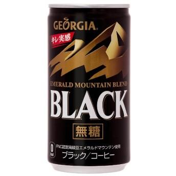 ジョージア エメラルドマウンテンブレンド ブラック 185g(30本)【コーヒー】