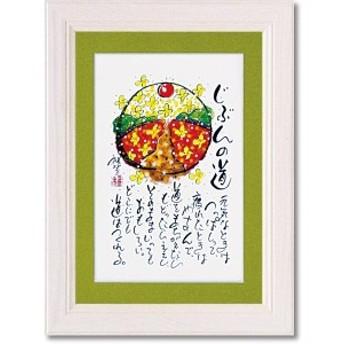 ユーパワー 田中 稚芸 アートフレーム 「じぶんの道」 CT-01201