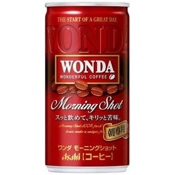 ワンダ モーニングショット (185ml/30本)【コーヒー】