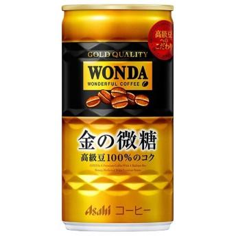 ワンダ 金の微糖 (185g/30本)【コーヒー】