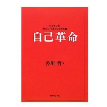 自己革命/香川哲