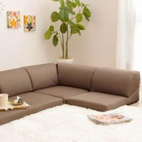 ローソファー フロアソファ 4点セット ロータイプおしゃれなコーナーソファ 洗えるカバー仕様