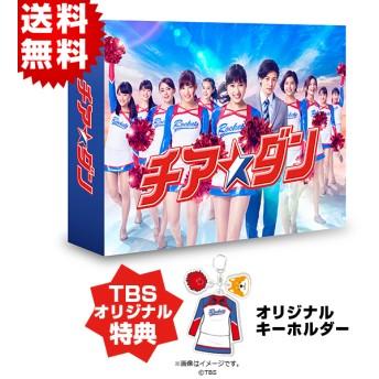 チア☆ダン/DVD-BOX(TBSオリジナル特典付き・送料無料・5枚組)