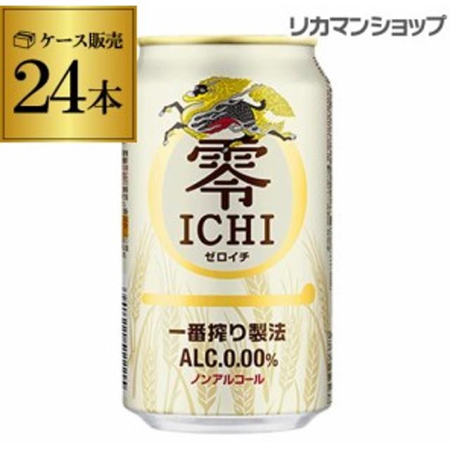 キリン 零ICHI(ゼロイチ)350ml×24缶【1ケース】【24本】[ノンアルコール][ノンアル ビール][ビールテイ