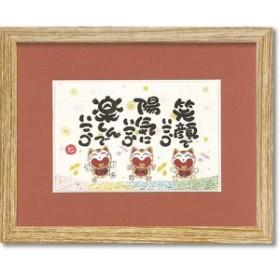 ユーパワー 西本 敏昭 ありがとうの森 アートフレーム 「笑顔でいこう」 TN-01603
