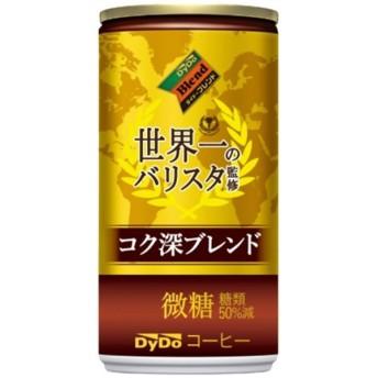 ダイドーブレンド コク深ブレンド 微糖 世界一のバリスタ監修 (185ml/30本)【コーヒー】