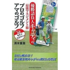 優勝請負人キャディの最強マネジメント術プロのゴルフアマのゴルフ/清水重憲