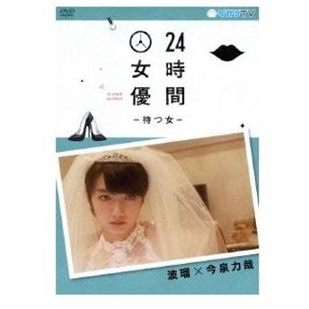 24時間女優-待つ女- 波瑠×今泉力哉 【DVD】