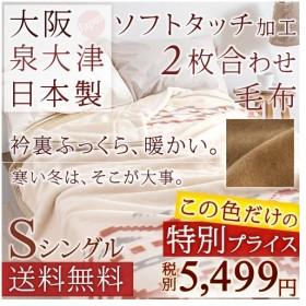 毛布 シングル 2枚合わせ 数量限定特別価格 ロマンス小杉 アクリル毛布 ブランケット 日本製 送料無料