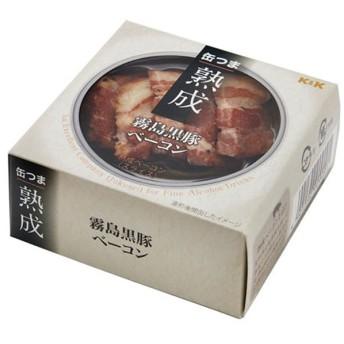 缶つま 熟成 霧島黒豚ベーコン 60g【おつまみ・食品】