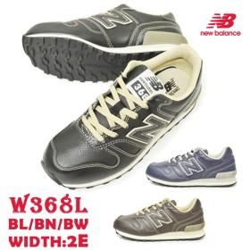 new balance ニューバランスW368LBL: BLACKブラックBN: NAVYネイビーBW: BROWNブラウン【レディース】【スニーカー】【ランニング】【ウォーキング】【ローカット】【レースア